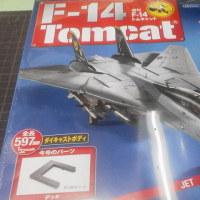 アシェット F-14 デッキ部品
