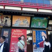 福岡・嘉穂劇場の海老さま公演!