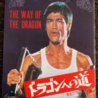 李小龍、生誕76周年記念回想記「俺たちの道、それがドラゴンへの道」!!