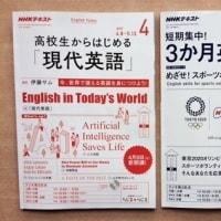 NHKラジオ 英語講座 2017