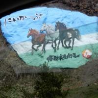 北海道2日目その③