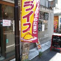 オムライス専門店/さくら家/京阪守口市駅