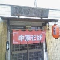 2017・5・27(土)…「麺屋 晴レ」@浅口市鴨方町「中華そば」
