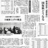 国民健康保険の広域化(都道府県単位へ)で、保険料引き上げを危惧