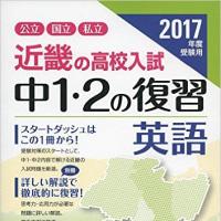 高校入試・中1・2の復習:英語