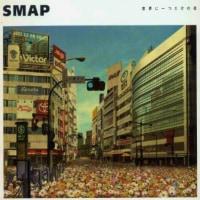 SMAP「世界に一つだけの花」売上300万枚超え