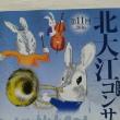 北大江たそがれコンサート2016