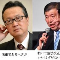 政党の未来② 自民党編 コラム(222)