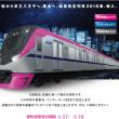 2018年01月から着席保証の座れる京王座席指定列車が走る。