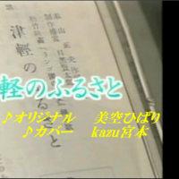 ♪・ 津軽のふるさと / 美空ひばり // kazu宮本