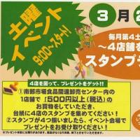 横浜南部市場 食品関連卸売センター 3月25日 土曜イベントのお知らせ