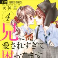 Sho-Comi新刊