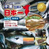 千葉が誇る日本一 第27回(漁獲量)
