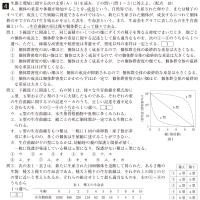 大学入試センター試験・生物 4