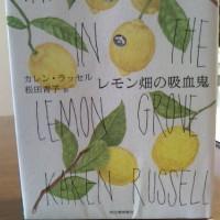 カレン・ラッセル『レモン畑の吸血鬼』松田青子訳(河出書房新社 2016年1月30日)