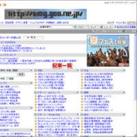 最強のWeb版RSSリーダー「goo RSSリーダー ウェブ版」登場