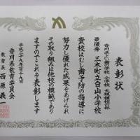 1/19  香川県健康教育関係表彰式
