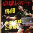 卓球レポート8月号(笠松)