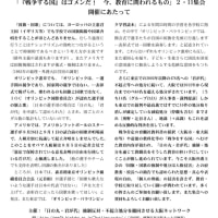 大阪ネット通信(2/8) 「戦争する国」許さないために、2・11集会へのご参加・ご協力を!