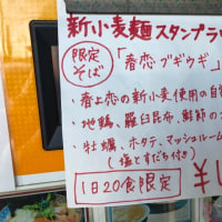 埼玉県川越市の中華そば四つ葉なう!スタンプラリーラスト2