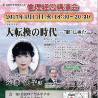 奈良市準倫理法人会 倫理経営講演会へぜひご参加下さい!!