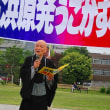 リレーデモ・ニュース (5日目・最終日) 5月12日