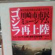 シン・ゴジラ 川崎市市民ミュージアム