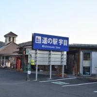 日本の ダム湖百選 ~ 北川ダム湖 と 唄げんか大橋