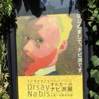 オルセーのナビ派展 at 三菱一号館美術館