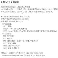 10月23日(日)は宮城県蔵王プレ大会に参加します!