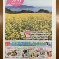 フクオカ・ビィーキに掲載の日本共産党福岡市議団のブラックバイトアンケート。