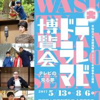 テレビドラマ展