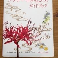 日本のフラワーエッセンスガイドブックのご紹介です