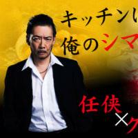 テレビ東京のドラマが面白い-2 山田孝之のカンヌ映画祭