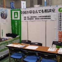 オトナ博2016 in ニューサンピア高崎