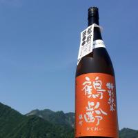 鶴齢「雄町 特別純米生原酒」