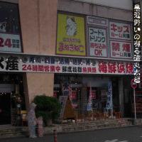 磯丸水産上福岡駅前店@ふじみ野市 地元にも出来ました磯丸さん、何と言っても24時間営業は嬉しい
