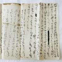 坂本龍馬の手紙 実物発見