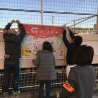 H28 第12回 冬のフェスタ in 大平台