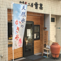 東京下町グルメ紀行 - 巣鴨『雪菓』