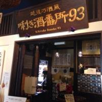 ★唎き酒場所93に立ち寄る!ちゃんと仕事してる?