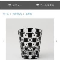 木本グラス