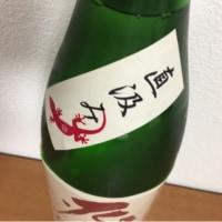 東村山の地酒 屋守  ♪(๑ᴖ◡ᴖ๑)♪
