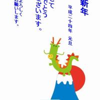 新年あけまして、おめでとうございます。