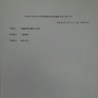 議会定例会(2日目)