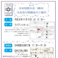 第3回日本短歌大会(横浜)