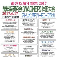 あきた萬年筆祭 「萬年筆研究会【WAGNER 】秋田大会2017」