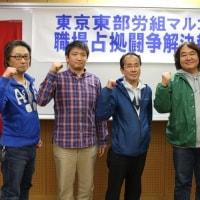 東京東部労組マルゴー支部職場占拠闘争解決報告集会を開催