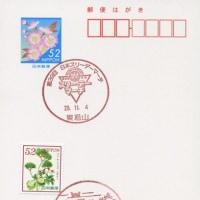 東松山郵便局の風景印