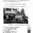 芽生村塾・北海道農民 福音学校の変遷